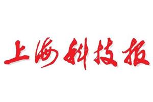 上海科技报登报费用多少钱?