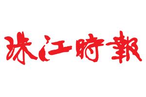 珠江时报挂失登报、遗失登报_珠江时报登报电话