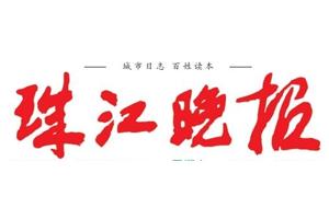 珠江晚报报社登报电话_珠江晚报登报挂失电话