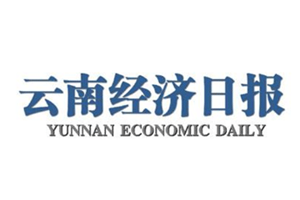 云南经济日报挂失登报、遗失登报_云南经济日报登报电话