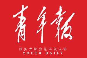 上海青年报报社登报电话_上海青年报登报挂失电话