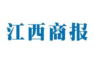 江西商报报社登报电话_江西商报登报挂失电话