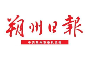 朔州日报挂失登报_朔州日报登报声明、遗失登报
