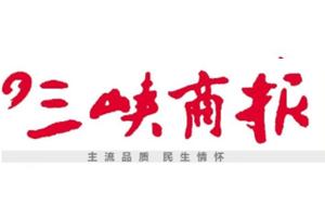 三峡商报挂失登报_三峡商报登报声明、遗失登报