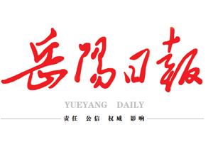 岳阳日报挂失登报_岳阳日报登报声明、遗失登报