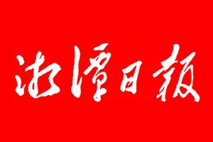 湘潭日报挂失登报_湘潭日报登报声明、遗失登报