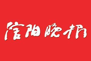 信阳晚报挂失登报_信阳晚报登报声明、遗失登报