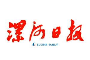 漯河日报挂失登报_漯河日报登报声明、遗失登报
