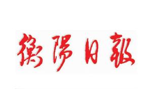 衡阳日报挂失登报_衡阳日报登报声明、遗失登报