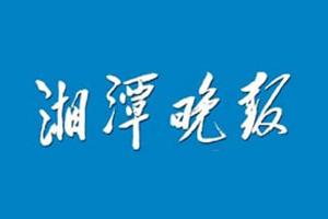 湘潭晚报遗失登报电话