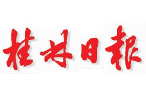 桂林日报挂失登报_桂林日报登报声明、遗失登报