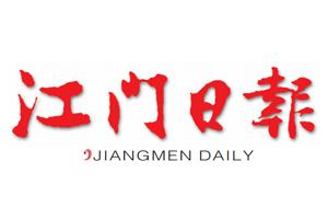 江门日报挂失登报_江门日报登报声明、遗失登报
