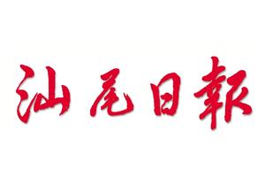 汕尾日报挂失登报_汕尾日报登报声明、遗失登报