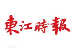 东江时报挂失登报_东江时报登报声明、遗失登报