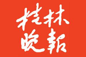桂林晚报挂失登报_桂林晚报登报声明、遗失登报