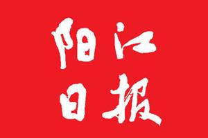 阳江日报挂失登报_阳江日报登报声明、遗失登报